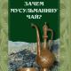 zachem_chaj
